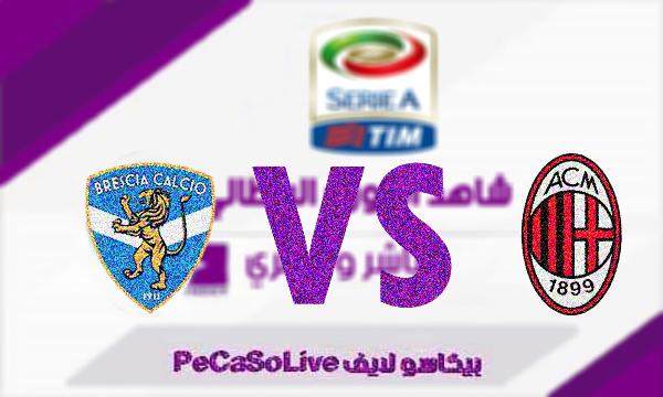 مشاهدة مباراة اي سي ميلان وبريشيا بث مباشر 31-8-201ِ9 Brescia vs AC Milan Live