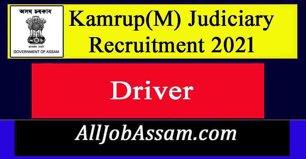 Kamrup(M) Judiciary Recruitment 2021