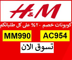 كوبونات H&M بخصم حتى 20% على الموضه والحقائب والاكسسوارات والمزيد