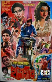 Hushiar (1988) Bangldeshi Film Poster  Hushiar is a Bangladeshi drama film directed by Fazle Ahmed Benzir in 1988. The film story and dialogue are written by Abu Syeed Khan. The film is produced by Zamil Chowdhury.  Film Music is composed by Sheikh Sadi Khan. the cinematographer of the film is Tabibur Rahman and The film is edited by Fazley Haque. In the lead role, Jashim, Ilis Kanchan, Anjana Sultana, Alpana Goswami, Prabir Mitra, Ahmed Sharif and many have cast.