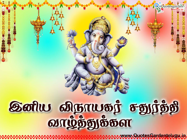 Pillaiyar chaturthi greetings wishes images sms text messages for best whatsapp status