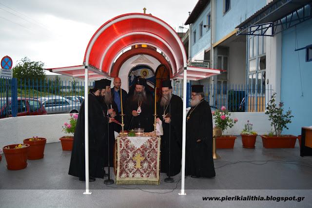 Τα θυρανοίξια του ναού των Αγίου Αρτεμίου και Αποστόλου Παύλου στην Αστυνομική Διεύθυνση Πιερίας. (ΒΙΝΤΕΟ-ΦΩΤΟ)