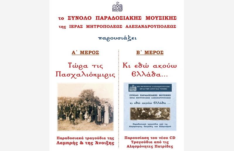Συναυλία του Συνόλου Παραδοσιακής Μουσικής της Ιεράς Μητροπόλεως Αλεξανδρουπόλεως