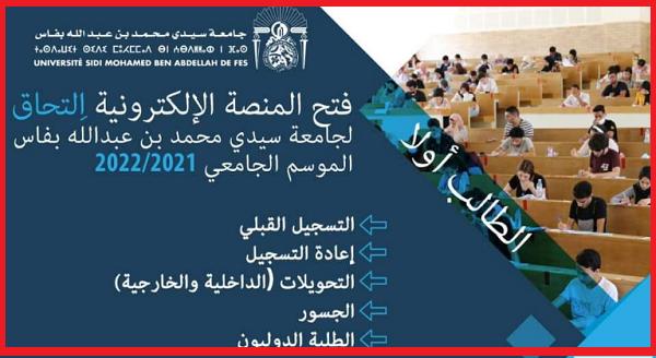 التسجيل في جامعة سيدي محمد بن عبد الله 2021 2022
