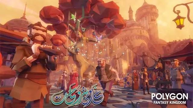 تحميل POLYGON – Fantasy Kingdom – Free Download للكمبيوتر.