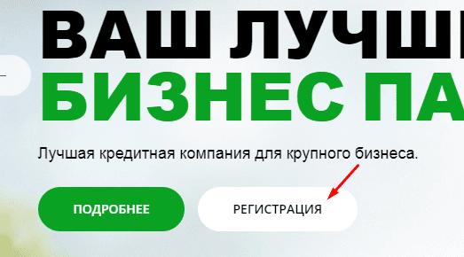 Регистрация в CreditON