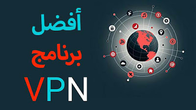 تطبيق TomVPN أفضل برنامج VPN للاندرويد