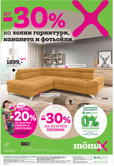 MOMAX  Топ Оферти, Промоции и Брошури от 06-19.09 2021→  до -30% на килими, канапета, ъглови дивани, фотьойли и холови гарнитури