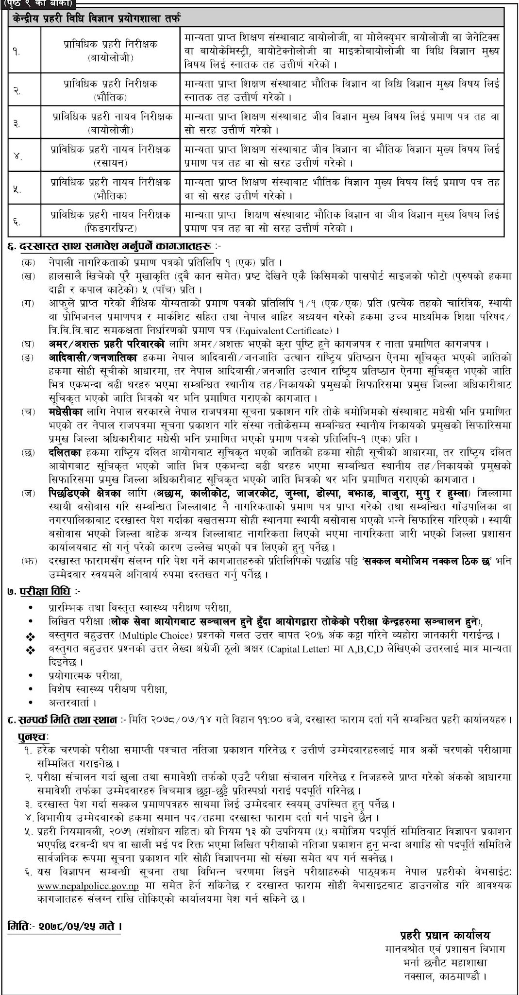 Job Vacancy In Nepal Police (Technical Group)