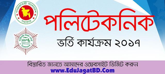 Polytechnic Admission 2017 - techedu.gov.bd  - www.edujagatbd.com