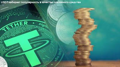 USDT набирает популярность в качестве платежного средства