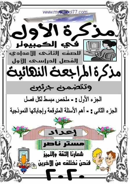 مذكرة الحاسب الألى للصف الثانى الاعدادى ترم أول 2020 مستر ناصر عبد التواب