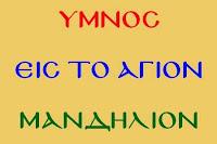 ΑΓ.ΜΑΝΔΗΛΙΟΝ