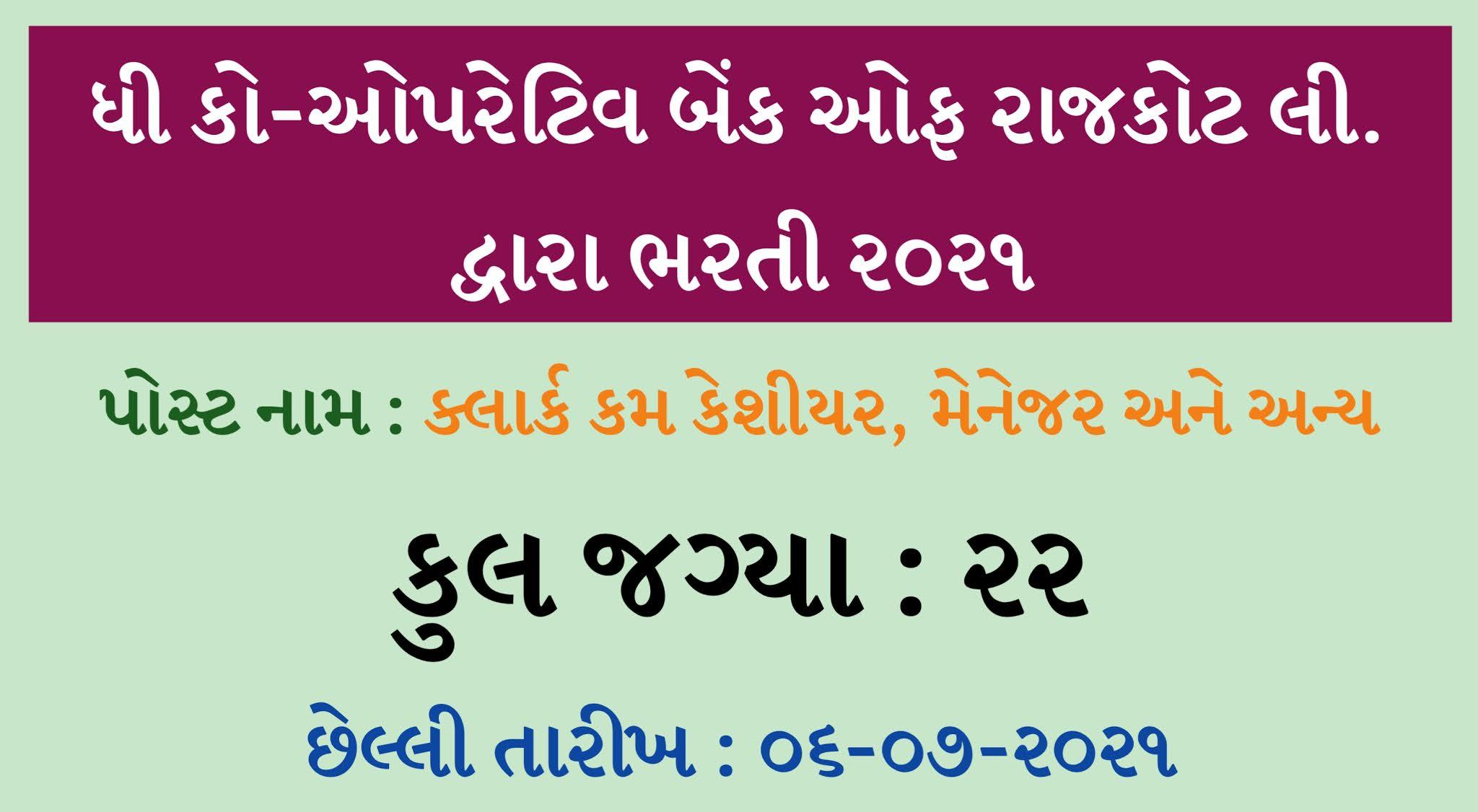 The District Cooperative Bank Rajkot Recruitment 2021   District Cooperative Bank Recruitment 2021