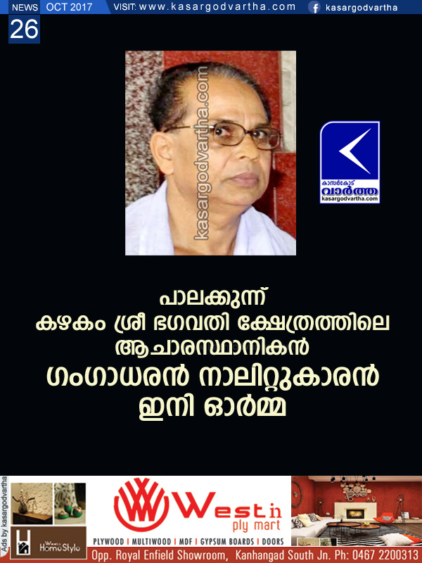 News, Palakunnu, Kasaragod, Obituary, Temple, Palakunnu Gangadaran Nalittukaran Passes Away
