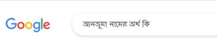আনজুমা নামের অর্থ কি, আনজুমা নামের বাংলা অর্থ কি, আনজুমা নামের ইসলামিক অর্থ কি, Anjuma name meaning in Bengali arabic islamic, আনজুমা কি ইসলামিক/আরবি নাম