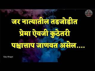 नात्यातील- तडजोडीत-मराठी-सुविचार-स्टेट्स-सुंदर-विचार-good-thoughts-in-marathi-on-life-marathi-quotes
