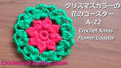 かぎ針編み・クリスマスカラーの花のコースターの編み方 A-22  Crochet Flower Coaster / Crochet and Knitting Japan https://youtu.be/QcKYl2IDDOw 長編み4目の玉編みでクリスマスコースターを作りました。1段目は細編み、2段目は玉編みと鎖編み3目、3段目は玉編みと鎖編み4目です。 ★編み図はブログをご覧ください。
