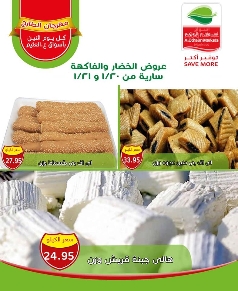 عروض العثيم مصر مهرجان الطازج الاثنين و الثلاثاء 20 و 21 يناير 2020