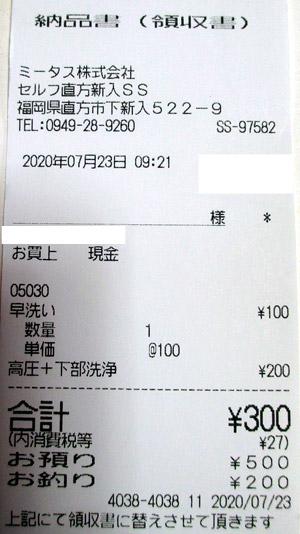 ミータス(株) セルフ直方新入SS 2020/7/23 のレシート