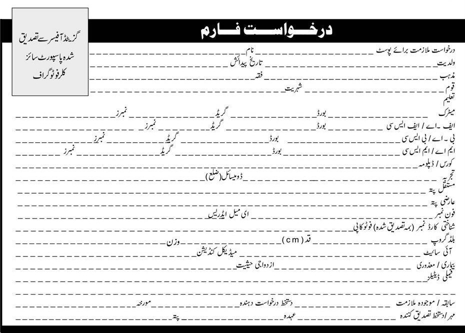 Pak Army Jobs 2019 for 285+ LDC/UDC Clerks, Assistants, IT, Supervisors, & Others Late