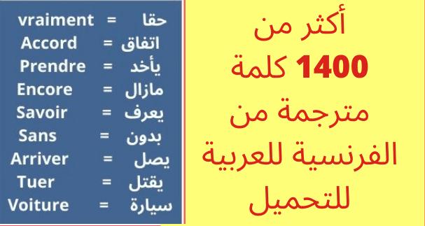 تحميل 1400 كلمة مترجمة من الفرنسية للعربية PDF