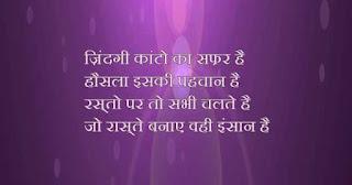 TOP 10 LIFE MOTIVATIONAL SHAYARI LINES IN HINDI
