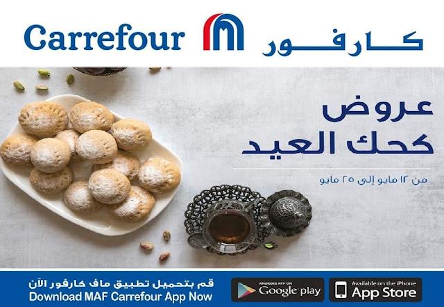 عروض كارفور مصر عروض كحك العيد من 12 مايو حتى 25 مايو 2020