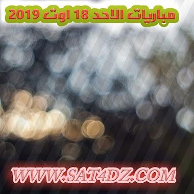 مباريات الاحد 18 اوت 2019