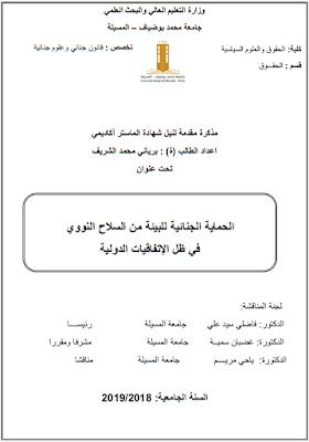 مذكرة ماستر: الحماية الجنائية للبيئة من السلاح النووي في ظل الإتفاقيات الدولية PDF