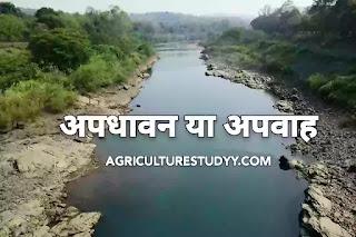 अपवाह किसे कहते है यह प्रकार कितने प्रकार का होता है इसकी विधियां एवं इसे प्रभावित करने वाले कारक कोन - से है, meaning & defination runoff in hindi, agriculturestudyy