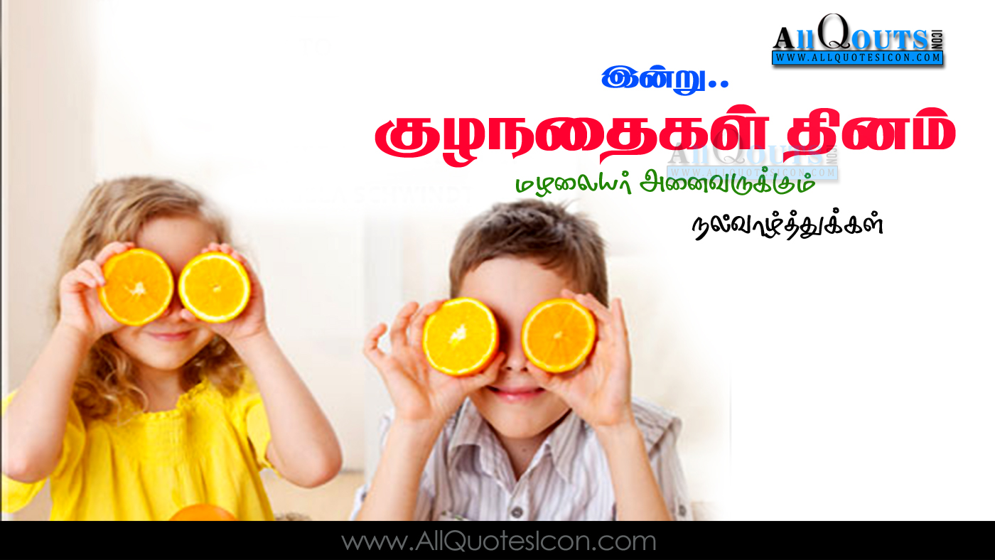 Childrens Day Tamil Quotes Pictures Best Happy Childrends Day