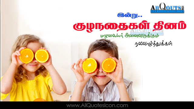 Tamil-Childrens-Day-quotes-Whatsapp-dp-images-Facebook-Pictures-Balala-Dinostavam-Subhakamkshalu-Tamil-Quotes-inspiration-life-motivation-thoughts-sayings-free