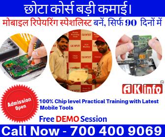 mobile-repairing-training-karol-bagh-delhi