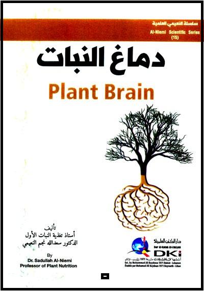 كتاب : دماغ النبات