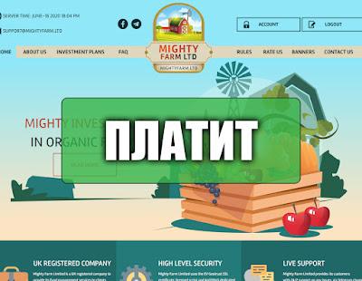 Скриншоты выплат с игры mightyfarm.ltd
