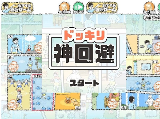 【遊戲app介紹】極簡單推理遊戲 《ドッキリ神回避》