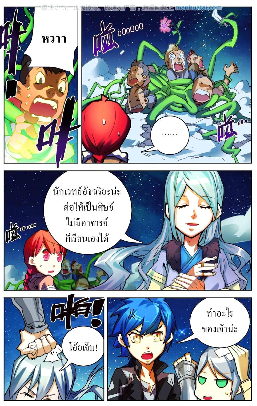 อ่านการ์ตูน Lord Xue Ying 3 ภาพที่ 9