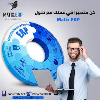 نظام erp | كل ما تريد معرفته عن أنظمة تخطيط موارد المؤسسات erp Erp%2Bsystem