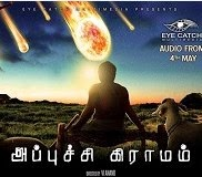 Watch Appuchi Graamam (2014) DVDScr Tamil Full Movie Watch Online Free Download