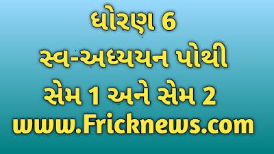 Download std 6  sva-adhyyan pothi sem 1 & 2