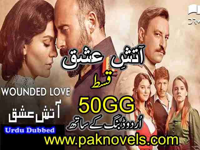 Turkish Drama Wounded Love (Aatish e Ishq) Urdu Dubbed Episode 50 GG