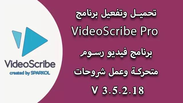 تحميل Sparkol VideoScribe Pro v3.5.2.18 لانشاء مقاطع فيديو كرتون دعائية.