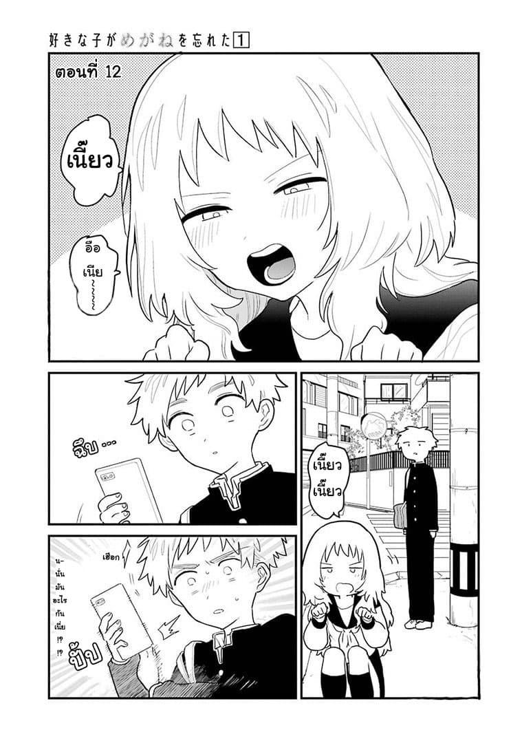 Sukinako ga Megane wo Wasureta - หน้า 1