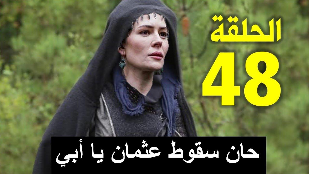 مسلسل قيامة عثمان 48 مفاجأة مالهون والتجسس على عثمان