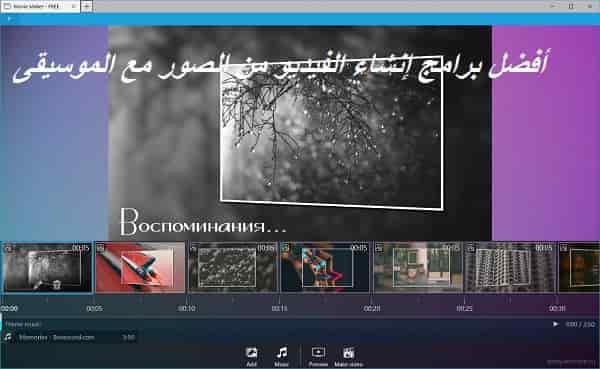 أفضل برامج إنشاء الفيديو من الصور مع الموسيقى
