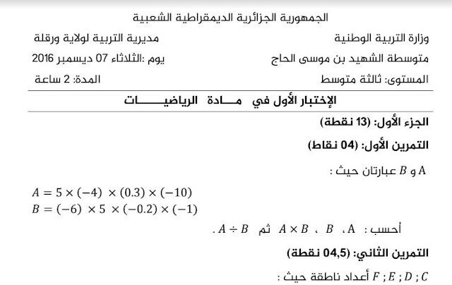 فروض السنة الثالثة متوسط الفصل الاول في الرياضيات الجيل الثاني