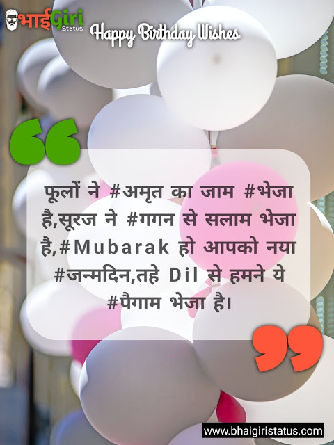 Happy Birthday Wishes On Facebook Timeline in hindi