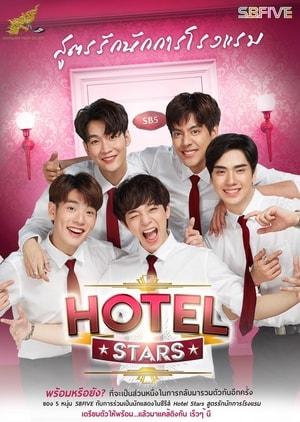 สูตรรักนักการโรงแรม Hotel Stars The Series 2019 Thai Drama, Cast