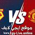 مشاهدة مباراة مانشستر يونايتد وواتفورد بث مباشر ايجي لايف بتاريخ 09-01-2021 في كأس الإتحاد الإنجليزي